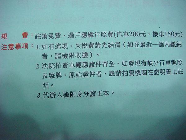 車輛拍賣註銷或過戶 (2).JPG