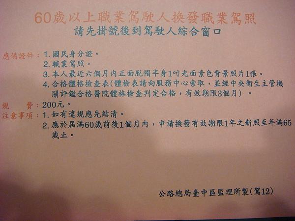 60歲以上換發職業駕照.JPG