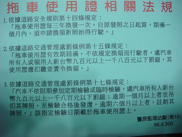 拖車使用證相關法規.JPG