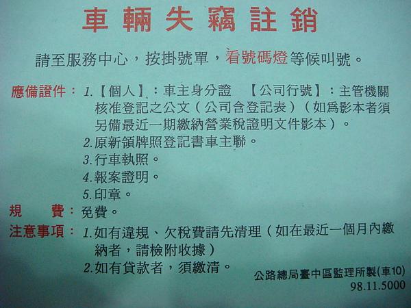 車輛失竊註銷.JPG