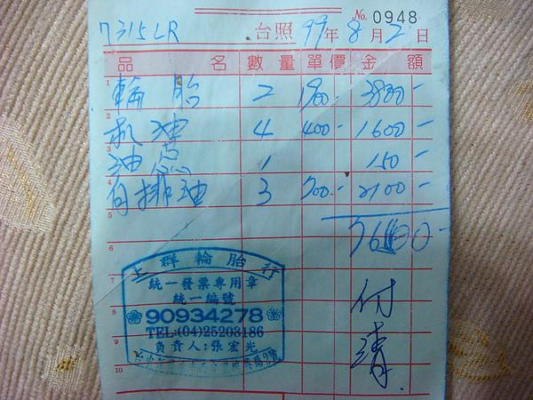 99.8.2車資保養.JPG