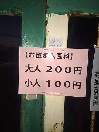 825俺の千葉5週年之旅_2797.jpg