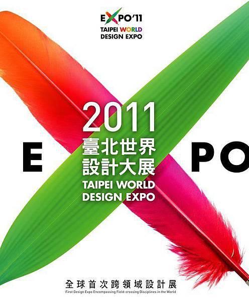 2011Expo(1).jpg
