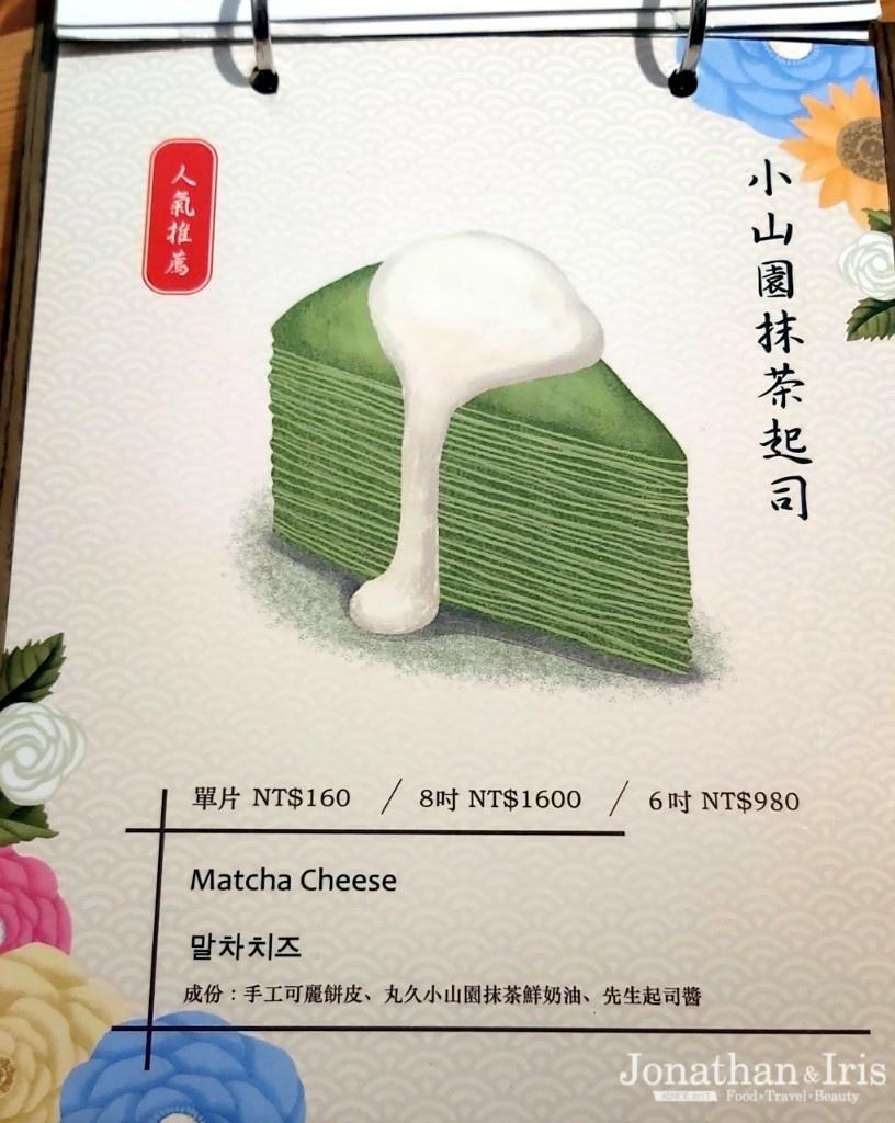 高雄千層蛋糕