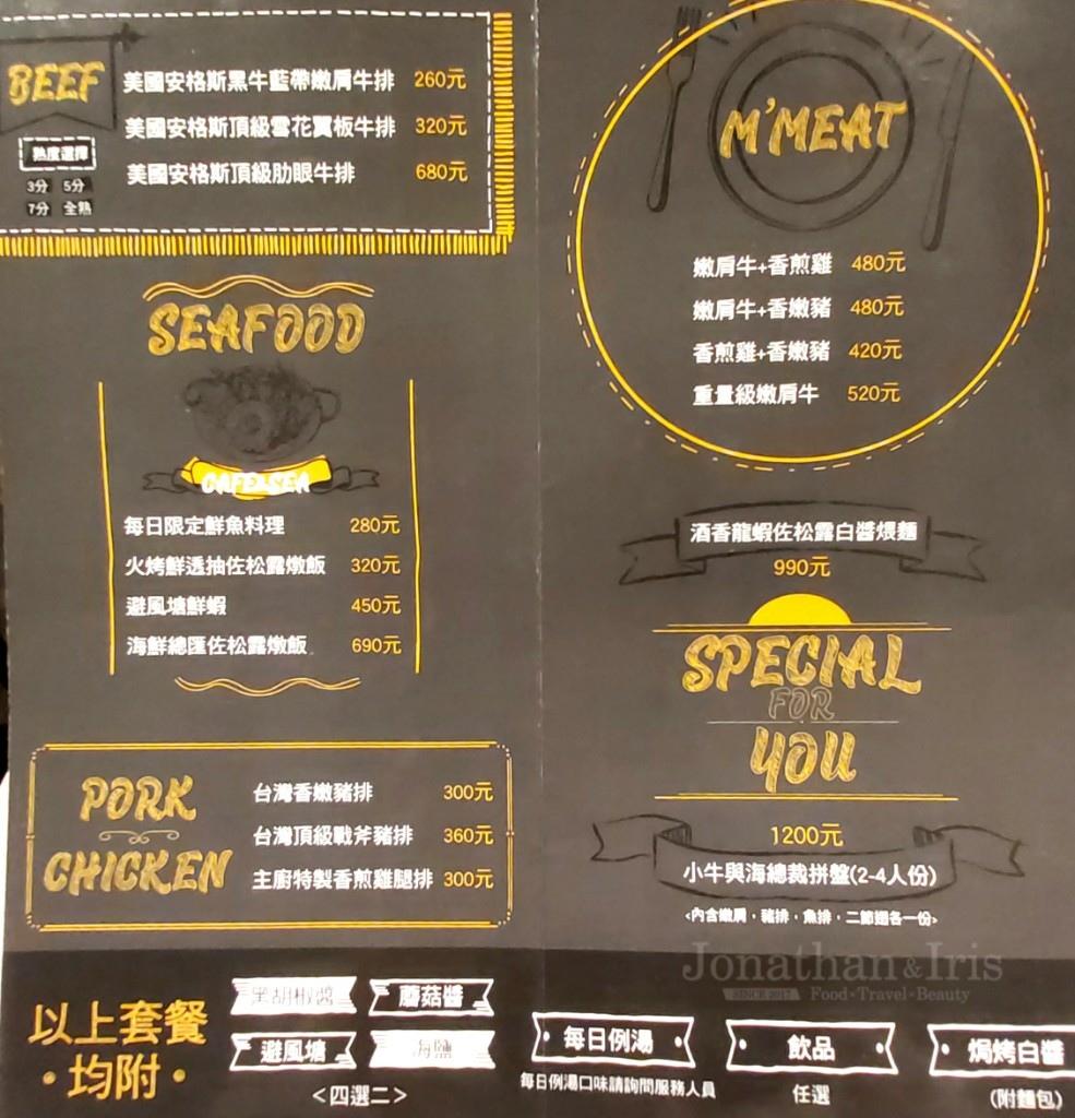 小牛與海菜單
