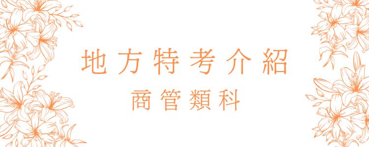 地方特考介紹.png