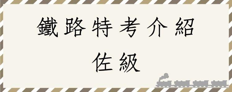 鐵路特考介紹-佐級.jpg