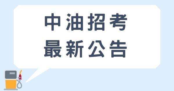 中華電信招考 最新公告.jpg