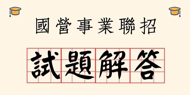 國營事業聯招.jpg