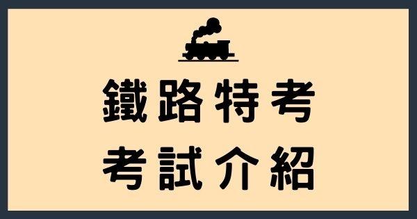 鐵路特考 考試介紹.jpg