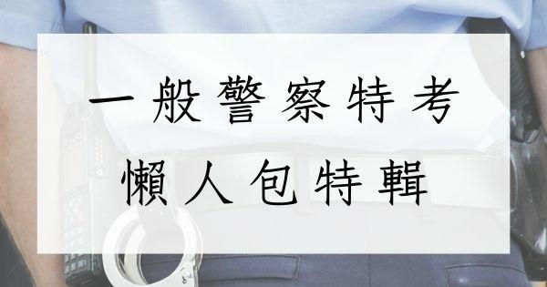 一般警察懶人包特輯.jpg