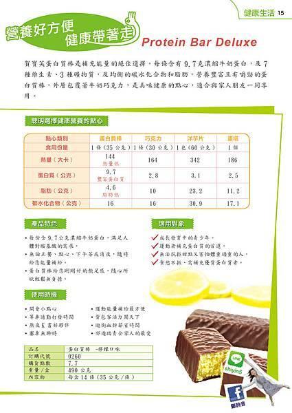 蛋白質棒2-01.jpg