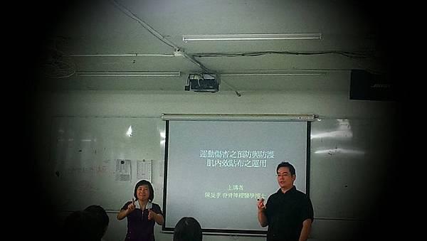 中華民國聾人協會 肌內效貼布演講