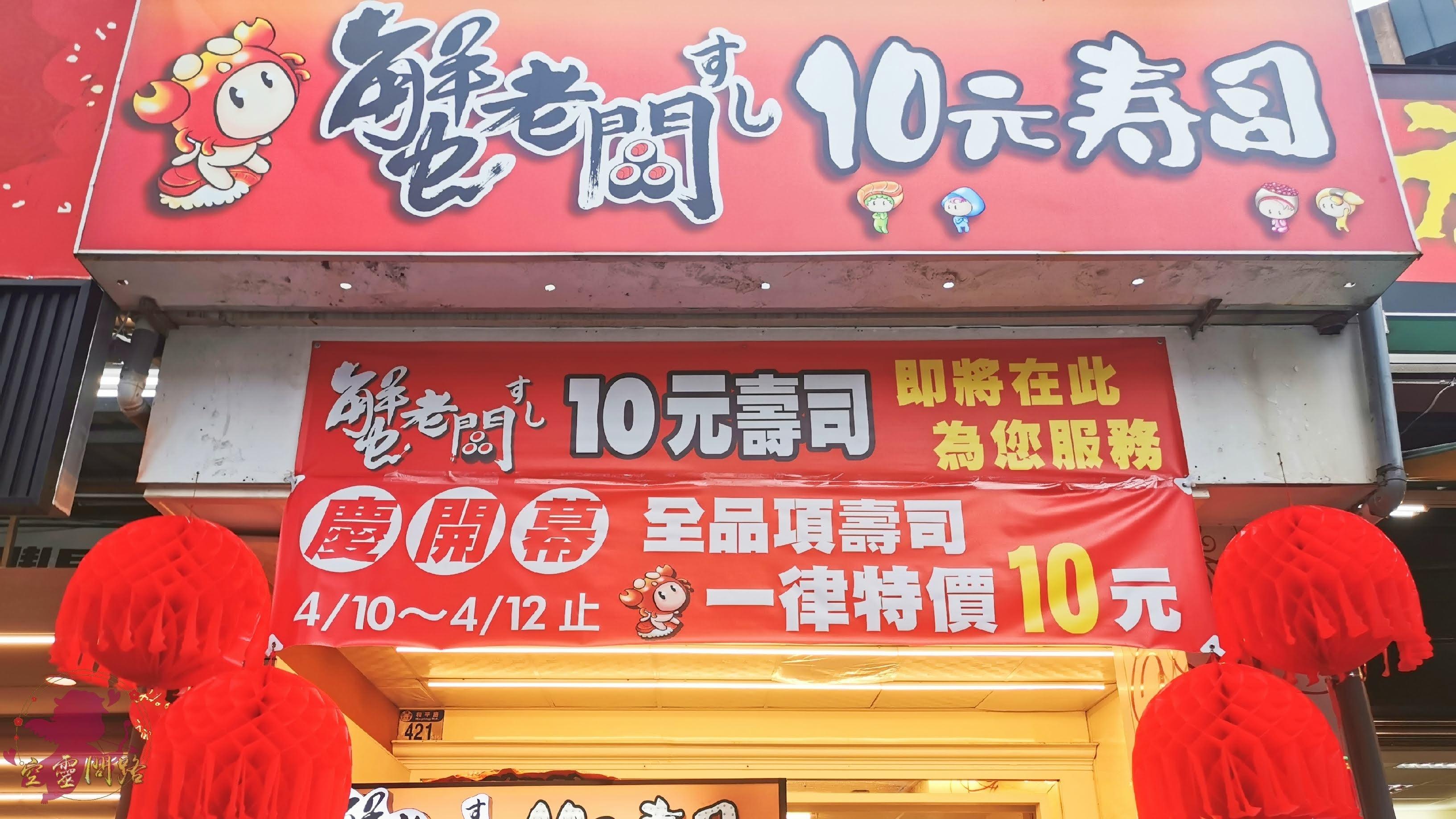 蟹老闆10元壽司店