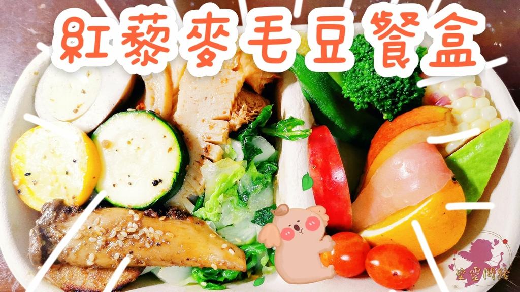 紅藜麥毛豆餐盒│慈濟妙膳廳
