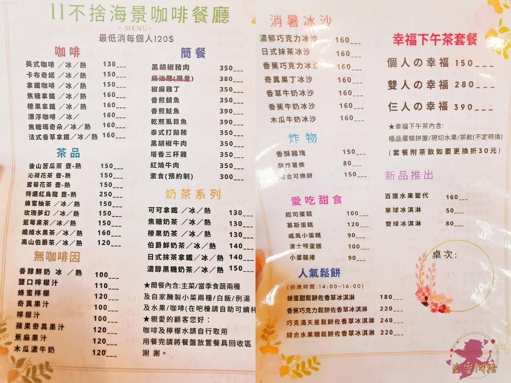花蓮11不捨景觀餐廳 (34).jpg