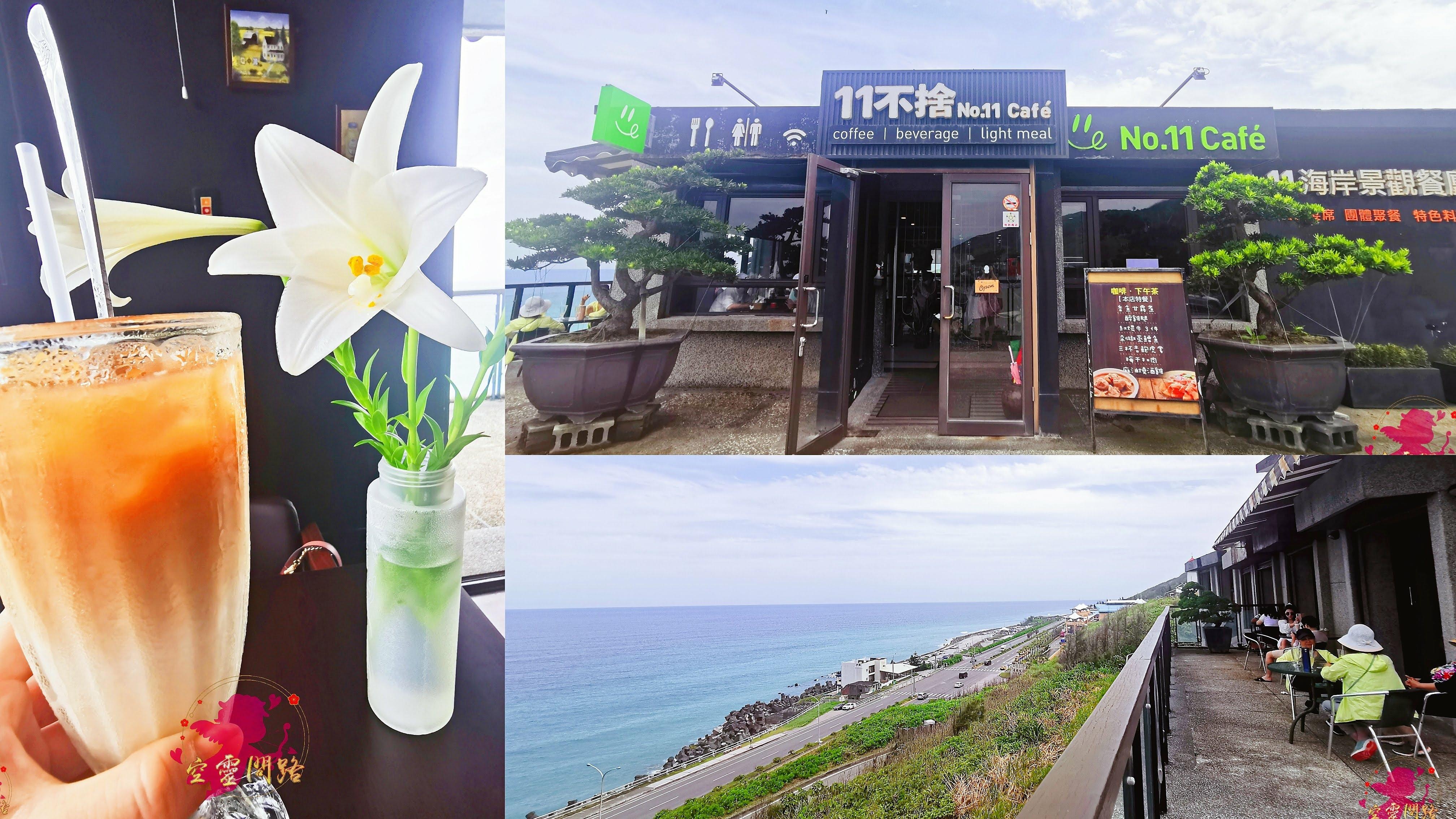 11不捨海岸景觀餐廳