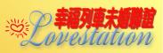 幸福列車未婚聯誼活動官網