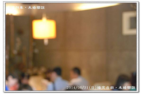 20140831緣定台南未婚聯誼活動2