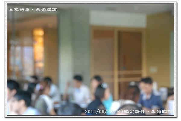 20140928幸福列車緣定新竹未婚聯誼活動5