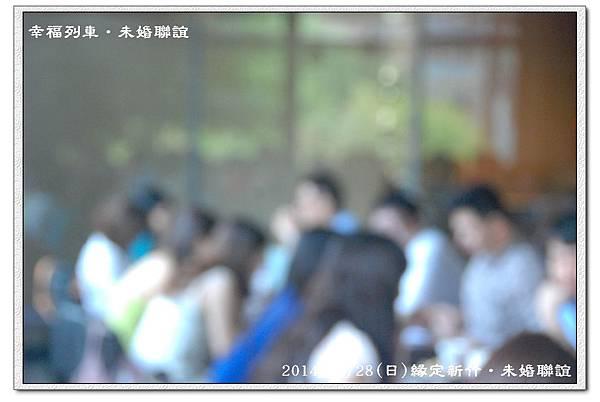 20140928幸福列車緣定新竹未婚聯誼活動4