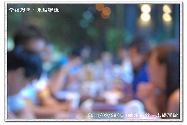 20140928幸福列車緣定新竹未婚聯誼活動8