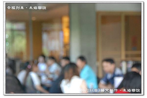 20140928幸福列車緣定新竹未婚聯誼活動3