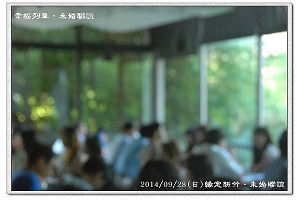 20140928幸福列車緣定新竹未婚聯誼活動1