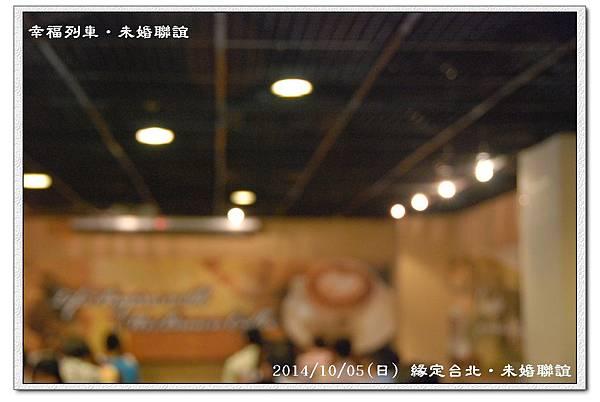 20141005幸福列車緣定台北未婚聯誼活動4
