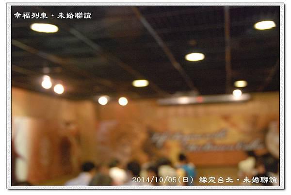 20141005幸福列車緣定台北未婚聯誼活動5
