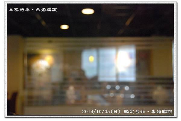 20141005幸福列車緣定台北未婚聯誼活動7