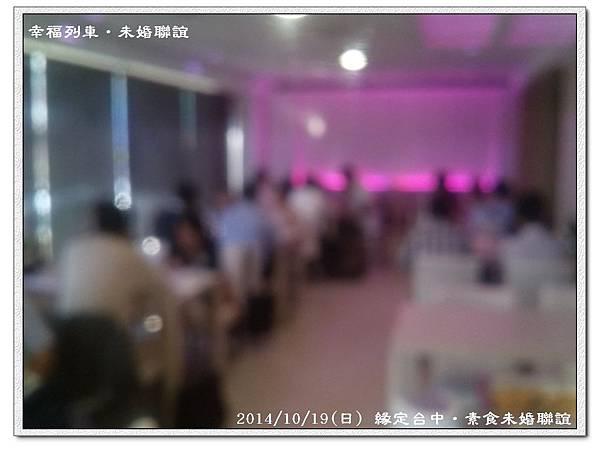 20141019緣定台中素食未婚聯誼活動2