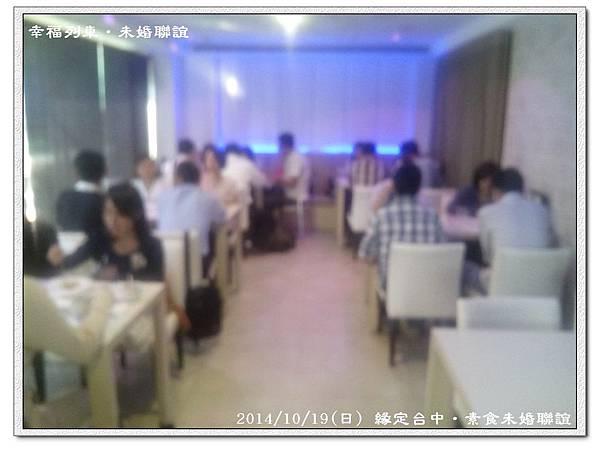 20141019緣定台中素食未婚聯誼活動1