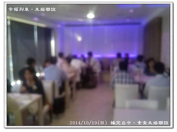 20141019緣定台中素食未婚聯誼活動4