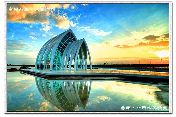 台南-北門水晶教堂