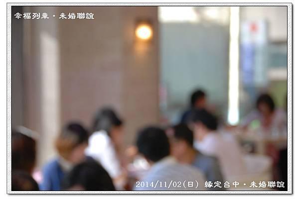 20141102緣定台中未婚聯誼活動1