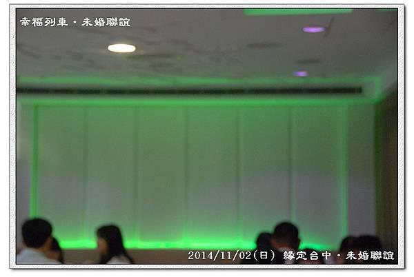 20141102緣定台中未婚聯誼活動2