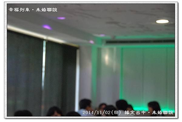 20141102緣定台中未婚聯誼活動3