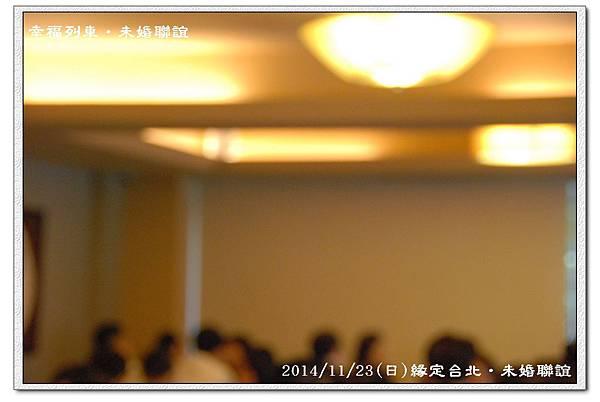 20141123台北公教未婚聯誼活動4