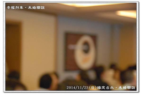 20141123台北公教未婚聯誼活動8