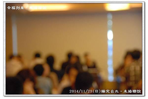 20141123台北公教未婚聯誼活動5