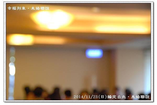 20141123台北公教未婚聯誼活動6