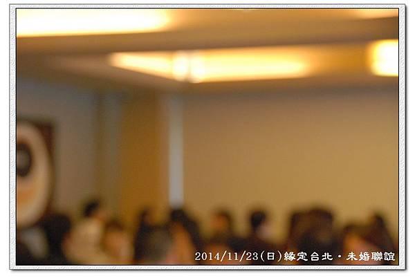 20141123台北公教未婚聯誼活動7
