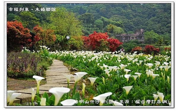 陽明山竹仔湖