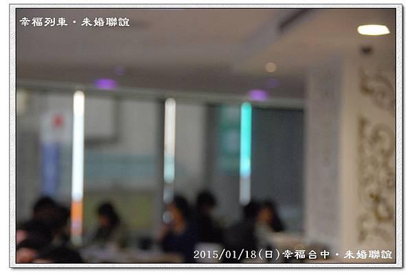 20150118幸福台中未婚聯誼活動2
