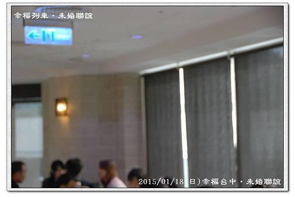 20150118幸福台中未婚聯誼活動6