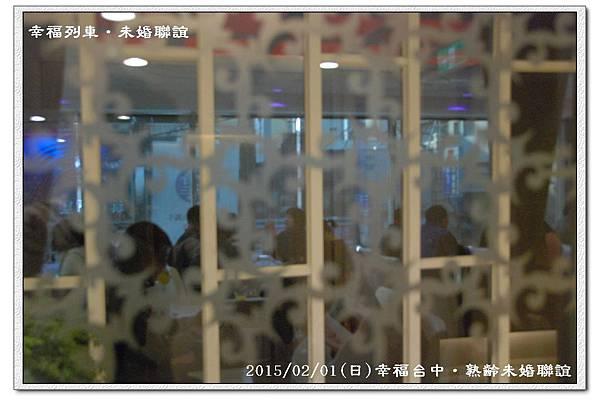 20150201幸福台中熟齡晚婚未婚聯誼活動3