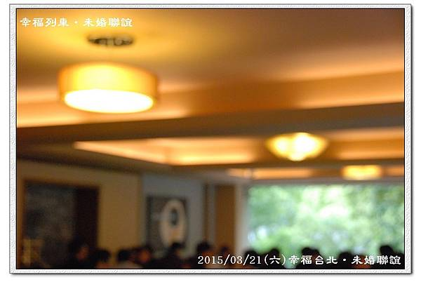 20150321幸福列車台北未婚聯誼活動2