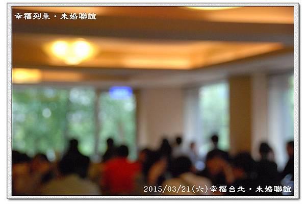 20150321幸福列車台北未婚聯誼活動5