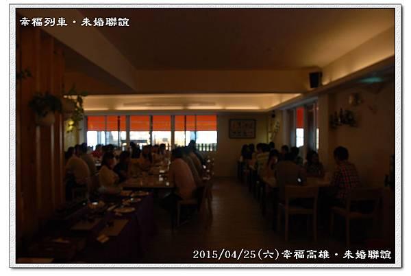 20150425幸福高雄未婚聯誼活動8